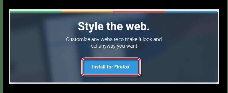 Переход к установке расширения Stylish в Mozilla Firefox
