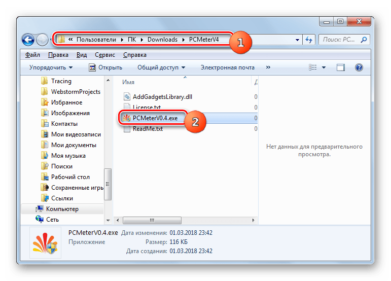 Переход к установки утилиты PCMeter в Проводнике в Windows 7