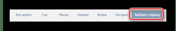 Переход к выбору периода в VK Stats в Google Chrome