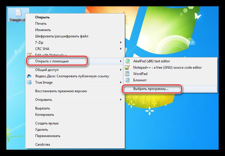 Переход к выбору программы для открытия текстового файла в Windows 7