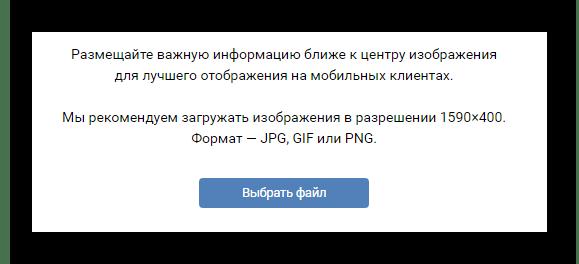 Переход к выбору загружаемой облоки на сайте ВКонтакте