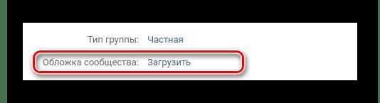 Переход к загрузке обложки для группы на сайте ВКонтакте