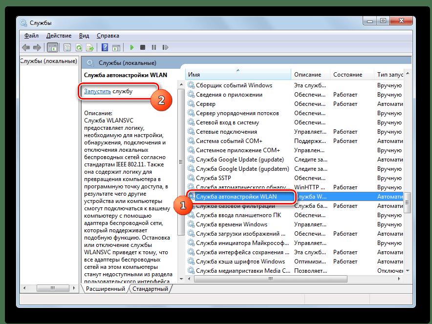 Переход к запуску службы Служба автонастройки WLAN в Диспетчере служб в Windows 7