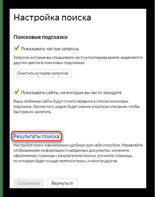Переход ко вкладке Результаты поиска на странице Яндекс