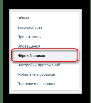 Переход на вкладку Черный список в разделе Настройки на сайте ВКонтакте
