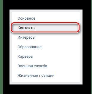 Переход на вкладку Контакты в разделе Редактировать на сайте ВКонтакте