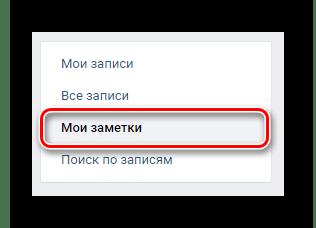 Переход на вкладку Мои заметки в разделе Стена на сайте ВКонтакте
