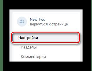 Переход на вкладку Настройки в разделе Управление сообществом на сайте ВКонтакте