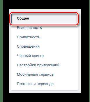 Переход на вкладку Общее в разделе Настройки на сайте ВКонтакте