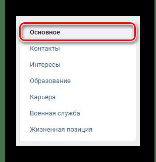 Переход на вкладку Основное в разделе Редактировать на сайте ВКонтакте
