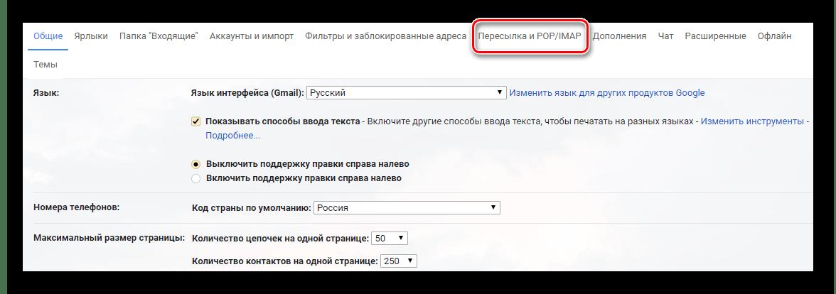 Переход на вкладку POP IMAP в настройках Gmail