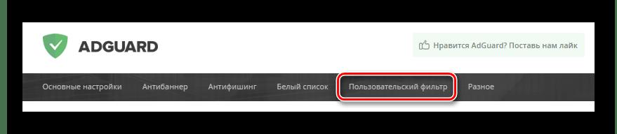 Переход на вкладку Пользовательский фильтры в настройках AdGuard