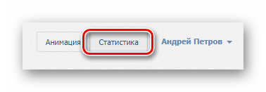 Переход на вкладку Статистика в приложении VK Stats в Google Chrome