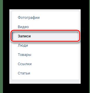Переход на вкладку Записи в разделе Закладки на сайте ВКонтакте