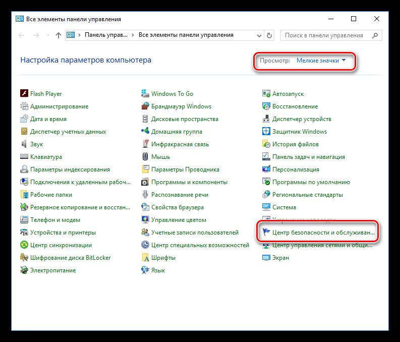 Переход в Центр безопасности и обслуживания из Панели управления Windows 10
