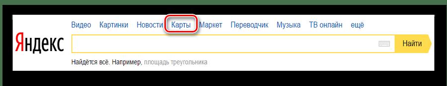 Переход в Яндекс.Карты