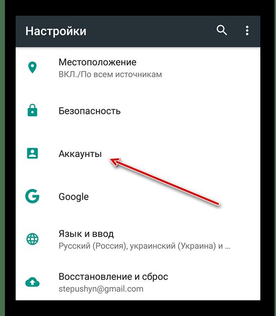 Переход в аккаунты на Android