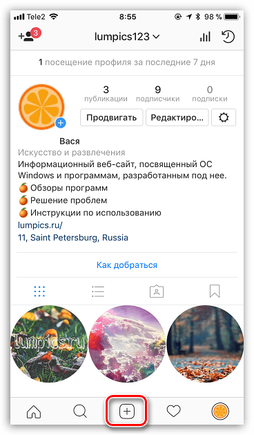 Переход в меню публикации фото в Instagram