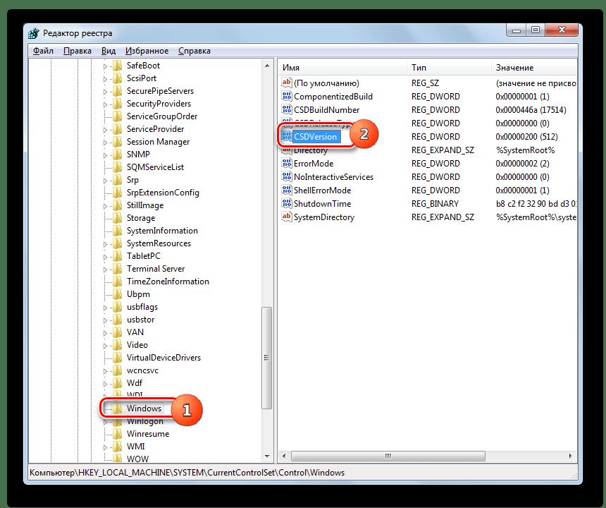 Переход в окно редактирования параметра CSDVersion в разделе Windows в Редакторе системного реестра в Windows 7