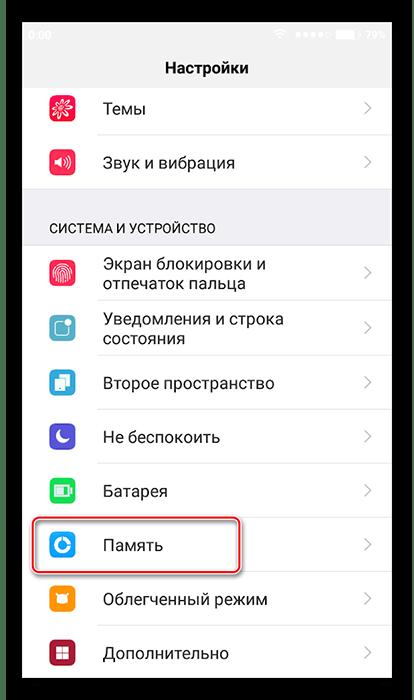 Переход в параметры памяти на Android