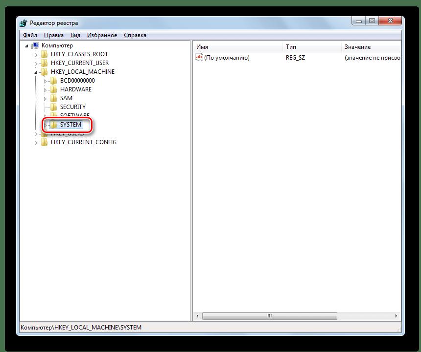 Переход в раздел SYSTEM в Редакторе системного реестра в Windows 7
