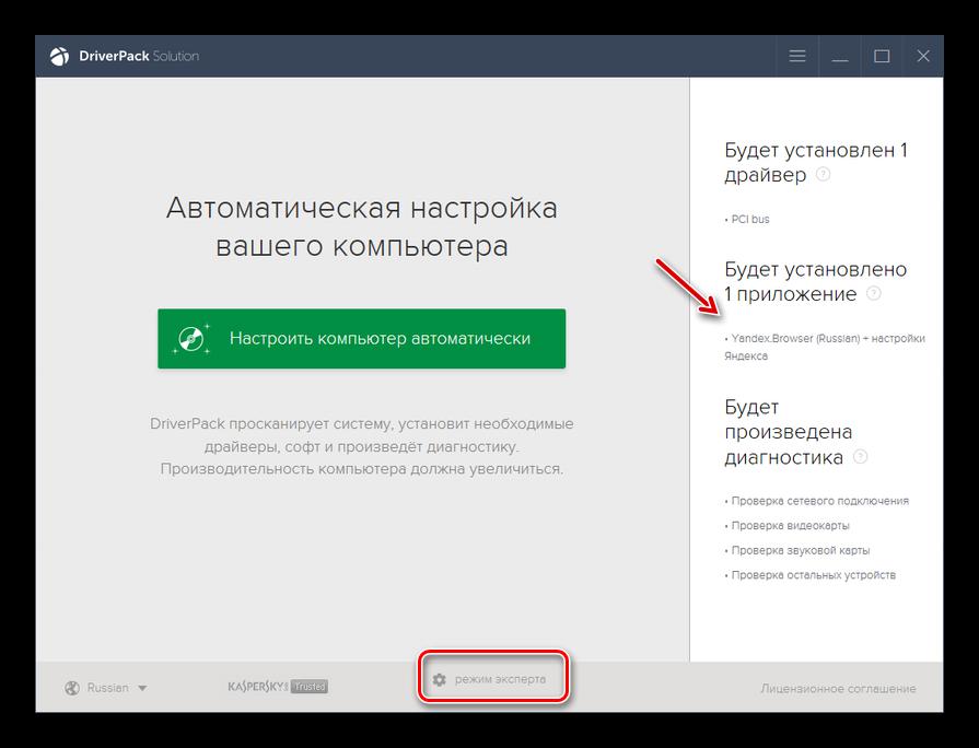 Переход в режим эксперта в программе DriverPack Solution в Windows 7