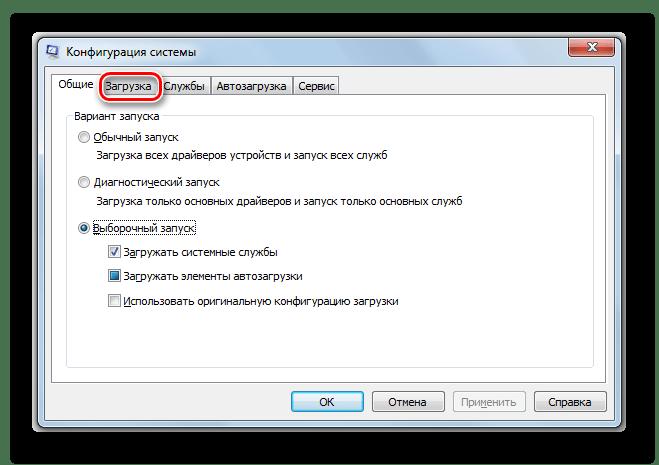 Переход во вкладку Загрузка в окне Конфигурации системы в Windows 7