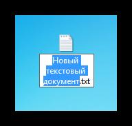 Переименование нового текстового документа на рабочем столе Windows