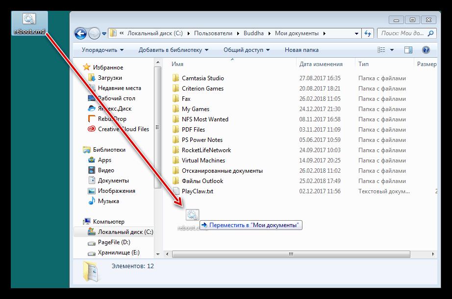 Перемещение сценария командной строки в папку Мои документы в Windows 7