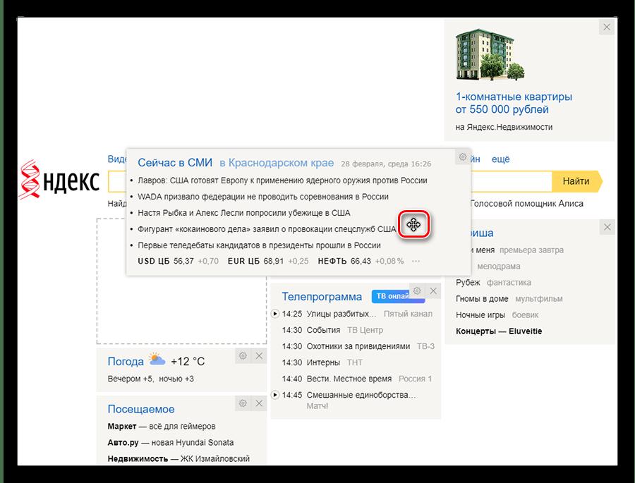 Перемещение виджета с помощью курсора на Яндекс-странице