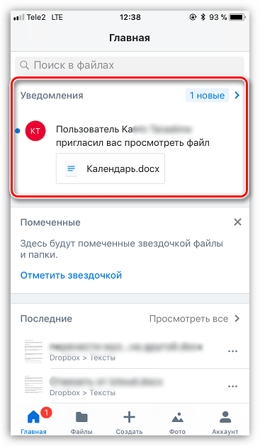 Перенос файла с iPhone на iPhone через Dropbox