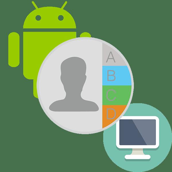 Перенос контактов с Android на компьютер