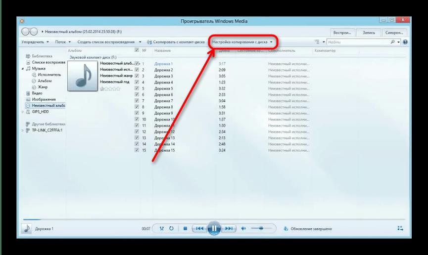 Перейти в настройки подготовки копирования файлов с аудиодиска в Windows Media Player