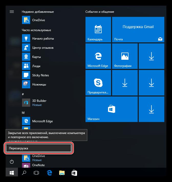 Перезагрузка Windows 10 с помощью клавиатуры