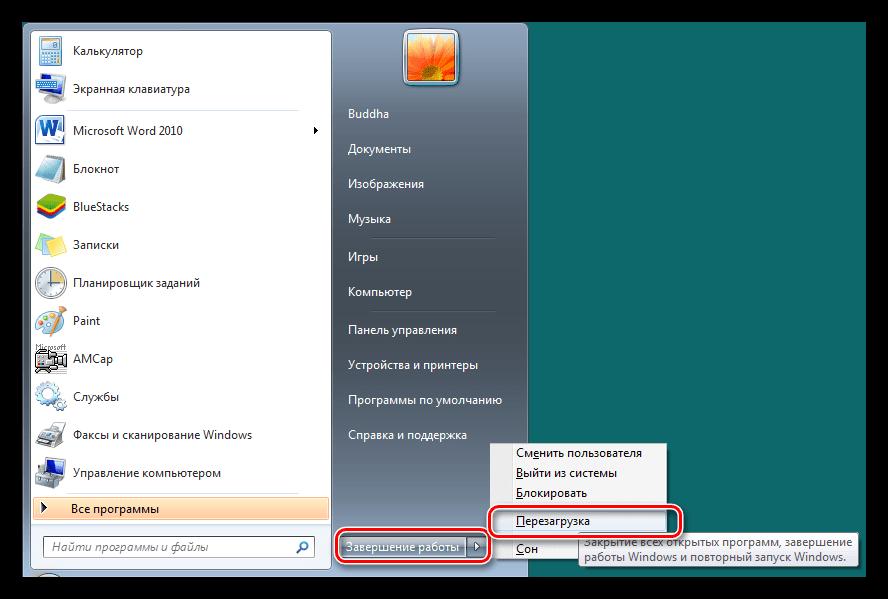 Перезагрузка Windows 7 с помощью клавиатуры