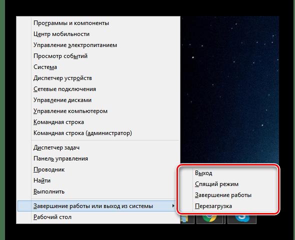Перезагрузка Windows 8 с помощью системного меню