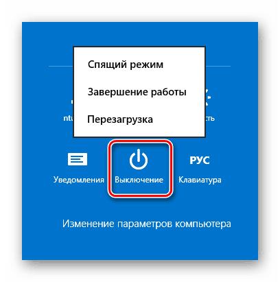 Перезагрузка ноутбука с Windows 8 с помощью панели Charms
