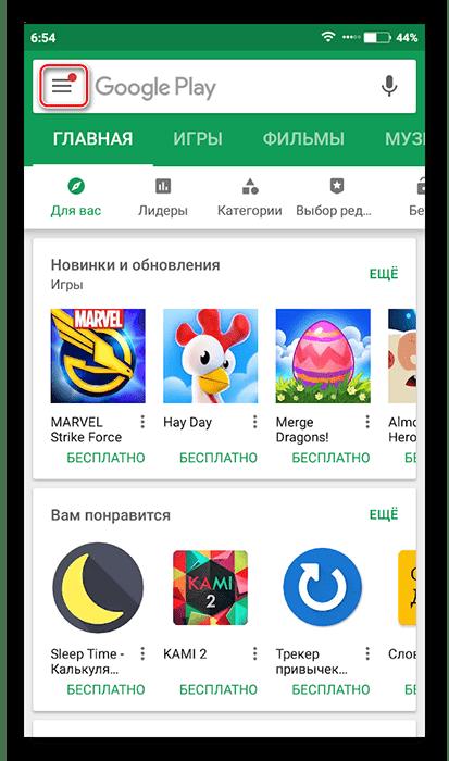Play Market интерфейс
