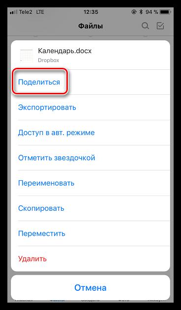 Поделиться файлом в Dropbox