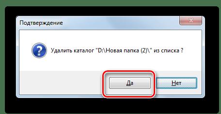 Подтверждение удаления папки в диалоговом окне в программе Home Media Server в Windows 7