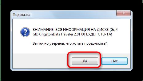 Подтвердить форматирование флешки в UltraISO для клонирования на неё образа загрузочной