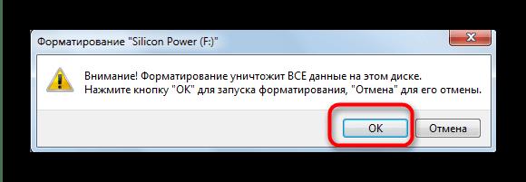 Подтвердите форматирование флешки для помещения в неё больших файлов