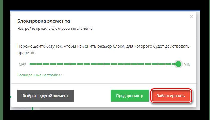 Подтверждение блокировки сообщения через AdGuard в Google Chrome