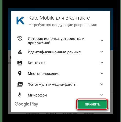 Подтверждение дополнительных разрешений для приложения Kate Mobile