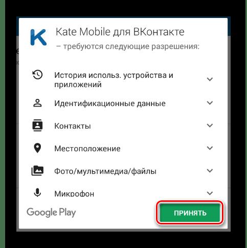 Подтверждение разрешения для приложения Kate Mobile