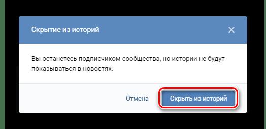 Подтверждение сокрытия чужой истории в разделе Новости ВКонтакте