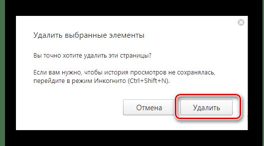 Подтверждение удаления истории в Яндекс.Браузер