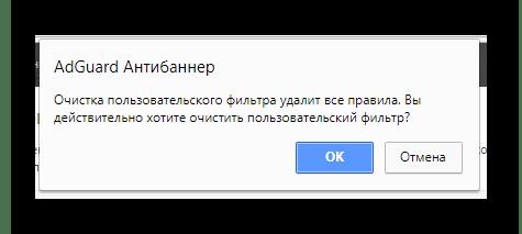 Подтверждение удаления пользовательского фильтра в настройках AdGuard