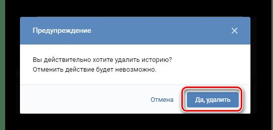 Подтверждение удаления своей истории в разделе Новости ВКонтакте
