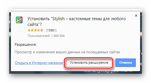 Подтверждение установки Stylish в браузере Google Chrome